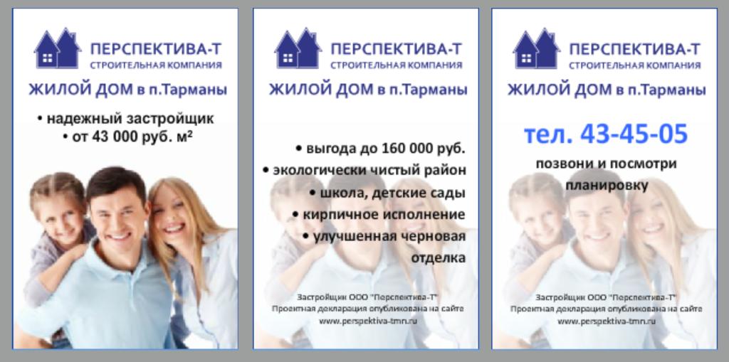 Перспектива_раскадровка_1