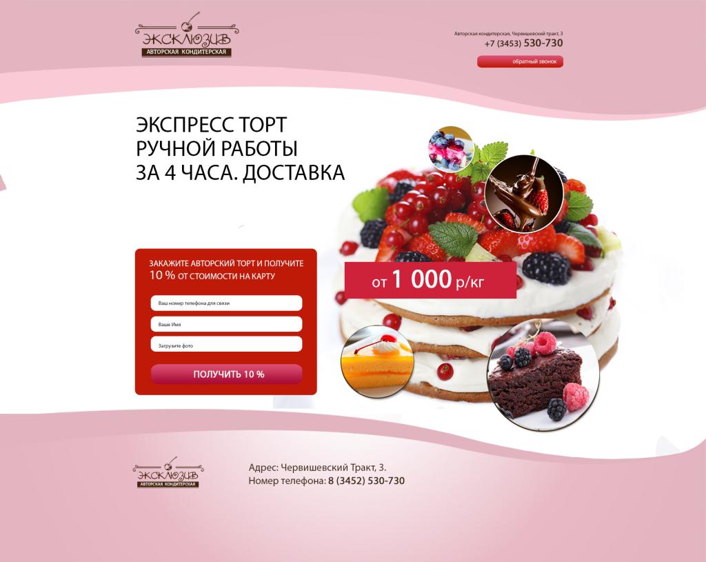 Setka_Exklyuziv_6