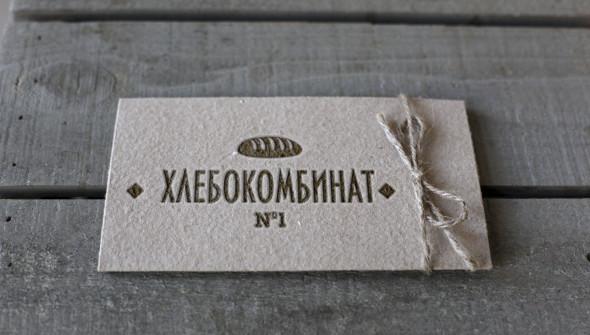 Хлебокомбинат_1