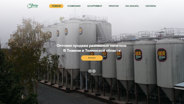 Сайт для компании Север, оптовая продажа разливных напитков