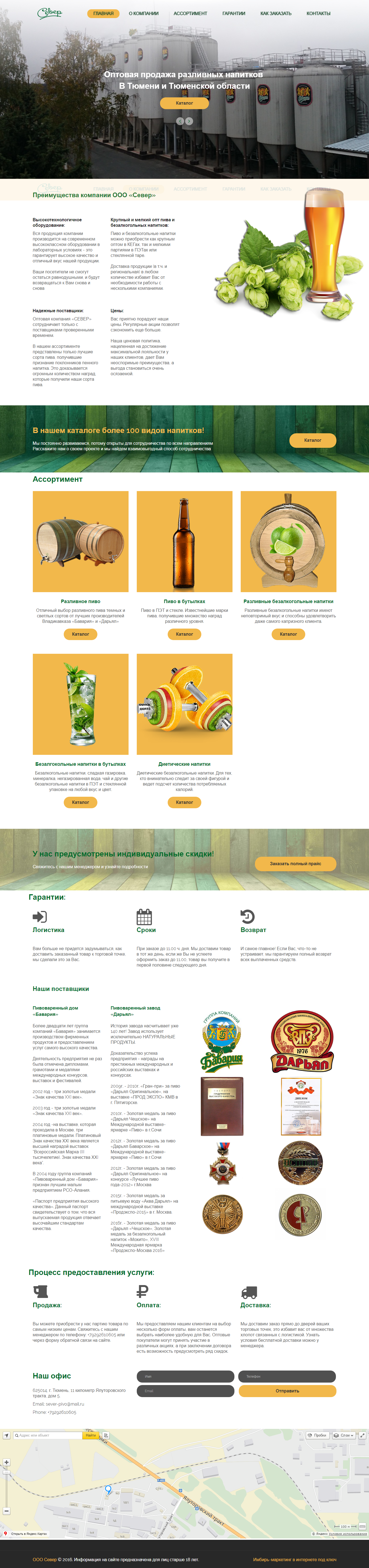 Создание сайтов и landing page: заказать лендинг, разработка посадочной страницы под ключ
