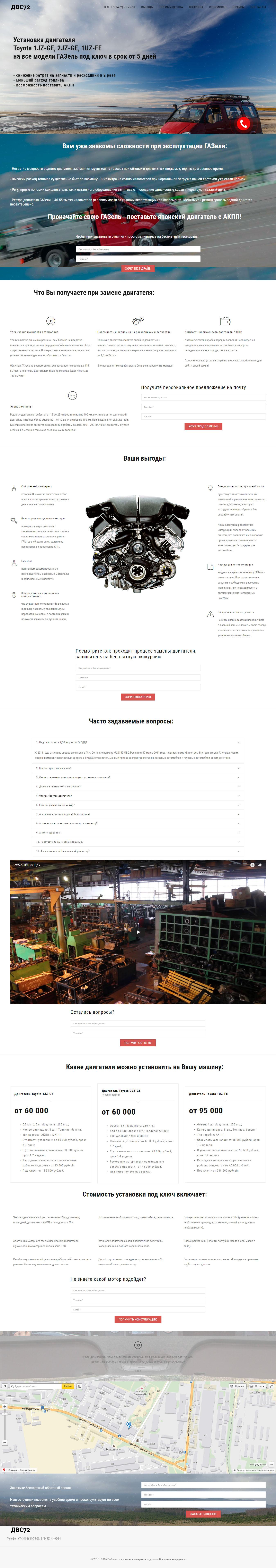 landing page, создание лендинг пейдж, заказать сайт, примеры сайта, конверсия лендинга, разработка landing page, лучшие сайты, оптимизация посадочных страниц, интернет маркетинг под ключ
